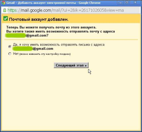 gmail-collect-mail_2